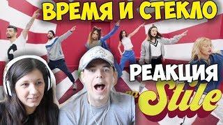 Время и Стекло -  На Стиле КЛИП 2017| Иностранцы и русские слушают и смотрят русскую музыку |Реакция