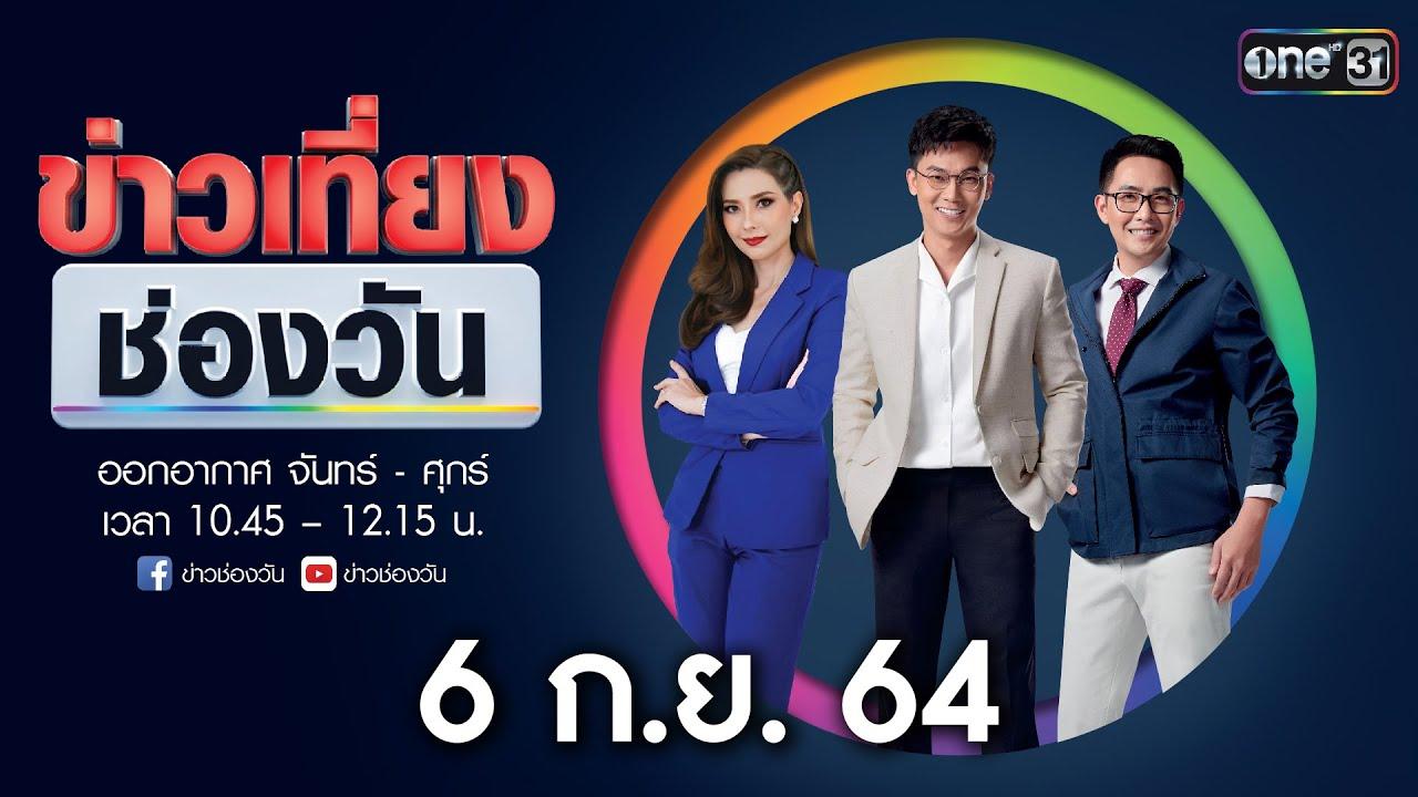 🔴 LIVE #ข่าวเที่ยงช่องวัน | 6 กันยายน 2564