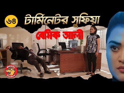 Natok New 2018 | Basic Ali-64: Terminator Sufia | Bangla Natok 2018