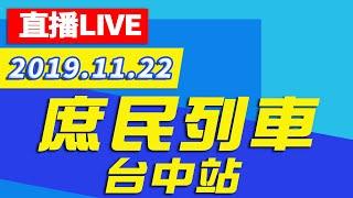 【全程影音】庶民列車台中站 │ 2019.11.22