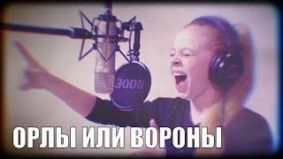 ОРЛЫ ИЛИ ВОРОНЫ Лепс и Фадеев кавер Настя Кормишина