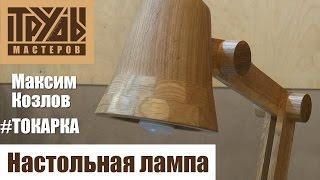 Настольная лампа из дуба | Труды Мастеров