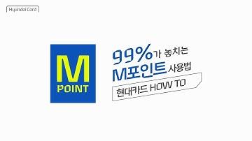99%가 놓치는 M포인트 사용법 ㅣ현대카드 HOW TO