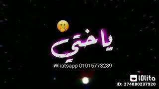 مقطع من مهرجان ياختي عالغمازة ♥️😍