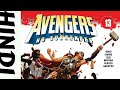 Avengers No surrender Episode 13 explained in hindi marvel comics in hindi
