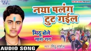 नए पलंग टूट गईल - Mithu Bole Sara-Ra Ra - Mithu Marshal - Bhojpuri Hot Holi Songs 2017