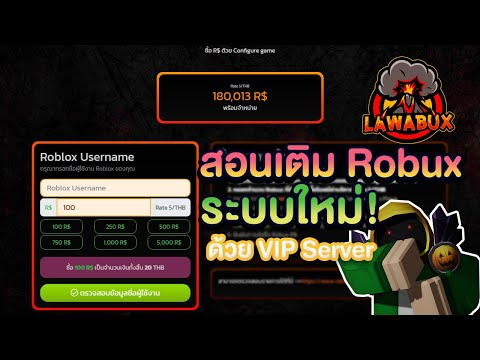 สอนเติม Robux ผ่านเว็ปไซต์ Lawabux ด้วยระบบ VIP Server เรทสูง!?