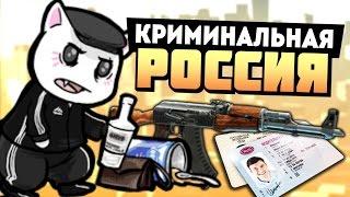 ПАЦАНЫ ОТЖИГАЮТ! - GTA: КРИМИНАЛЬНАЯ РОССИЯ