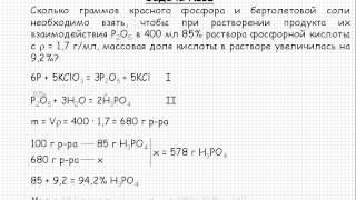 285  Неорганическая химия  Подгруппа азота  Фосфор  Задача №12