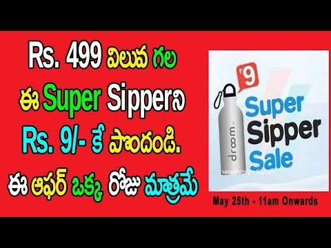Droom Sipper Flash Sale   Get Sipper Worth Rs.499 for Rs.9 Only   Telugu Tech Trends