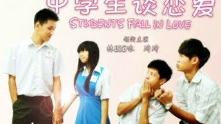 中学生谈恋爱 Students Fall In Love