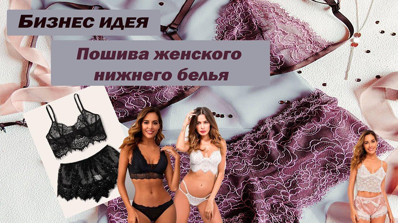 бизнес на женском белье шить