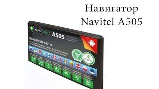 видео Navitel A501