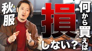 【ユニクロ・GU】初心者必見!秋冬のおしゃれは○○から揃えよう!!