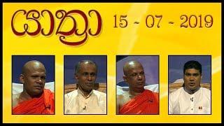 YATHRA - යාත්රා | 16 - 07 - 2019 | SIYATHA TV Thumbnail