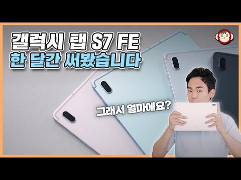 갤럭시 탭 S7 FE 당신이 궁금했던 모든 것. 갤럭시 탭 최초로 탑재된 기능은? (디스플레이, 발열, 스피커, 성능, 액세서리, 소프트웨어, 가격까지)