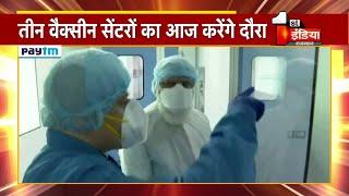 PM Narendra Modi पहुंचे Ahmedabad, तीन वैक्सीन सेंटरों का आज करेंगे दौरा