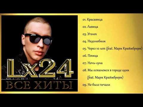 Lx24 - ВСЕ