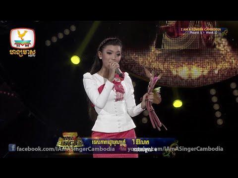 I Am a Singer Cambodia - វី ឌីណែត - Round 5 - Week 10 | ទេសភាពរដូវបុណ្យភ្ជុំ