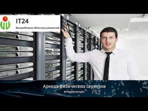 сервер в аренду для 1с