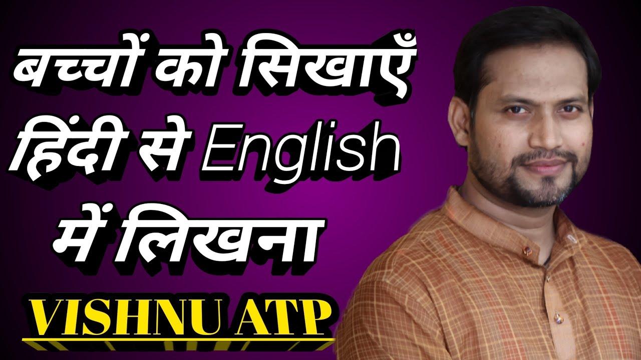 हिंदी के शब्दों को English में कैसे लिखेंHindi to english 💥