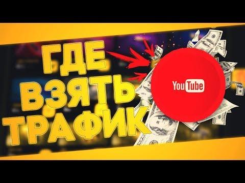 Видео Заработок в интернете поиск информации