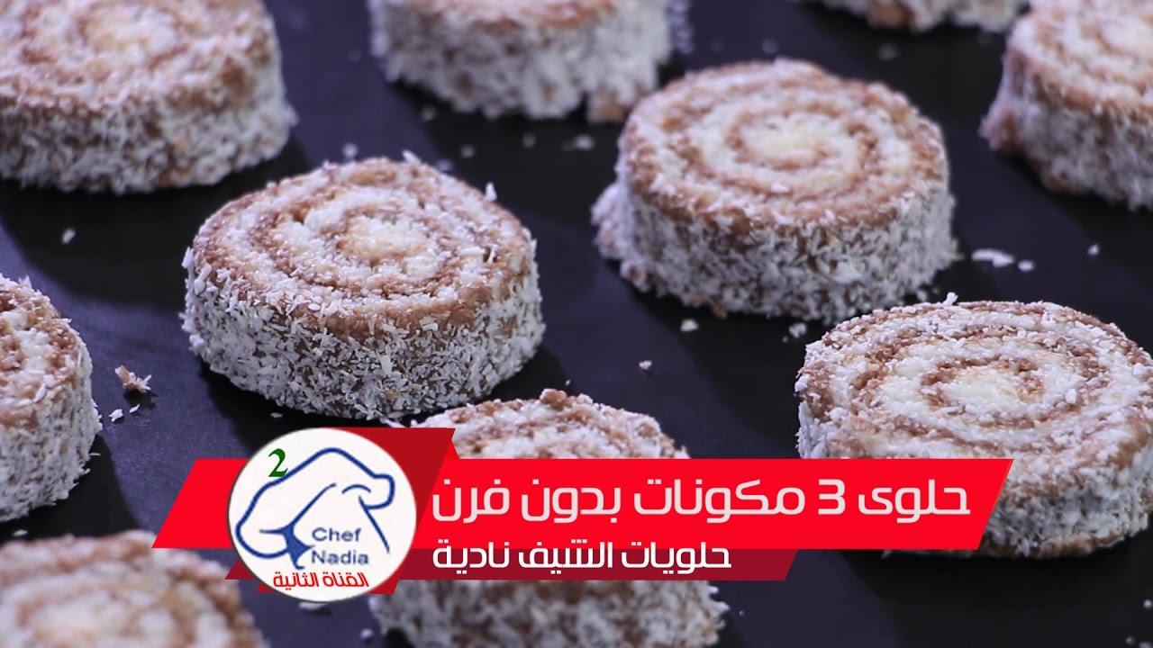 حلوى اقتصادية بثلاث مكونات وبدون فرن الشيف نادية Recette Cookies 3 Ingredients Sans Cuisson Youtube Arabic Dessert Desserts Indian Dessert Recipes