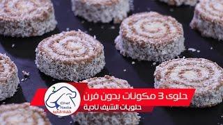 حلوى اقتصادية بثلاث مكونات وبدون فرن الشيف نادية    recette cookies 3 ingredients sans cuisson