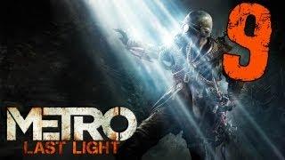 Прохождение Metro Last Light - Серия 9 Эпидемия