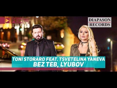TONI STORARO Feat. TS. YANEVA - Bez Teb, Lyubov / ТОНИ СТОРАРО Feat. ЦВ. ЯНЕВА - Без теб, любов