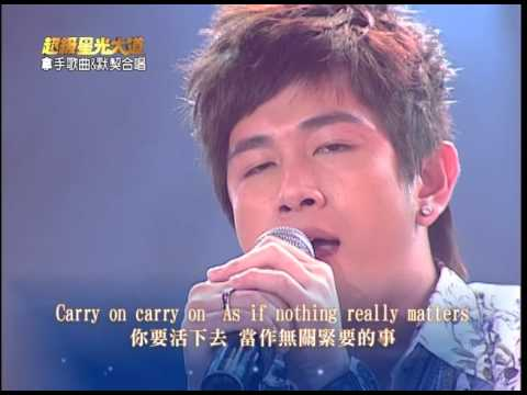 【超級星光大道】第三屆25_拿手歌曲&默契合唱 20080718 - YouTube