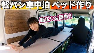 【軽バン改造】初心者がDIYで車中泊ベッドを作ってみたら超快適なのが出来た!【イレクターパイプ】