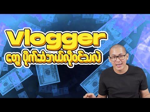 Vlogger တွေပိုက်ဆံဘယ်လိုဝင်သလဲ။#