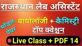 lab assistant model question paper - 14 / live online Classes / mock test 2019 / jepybhakar