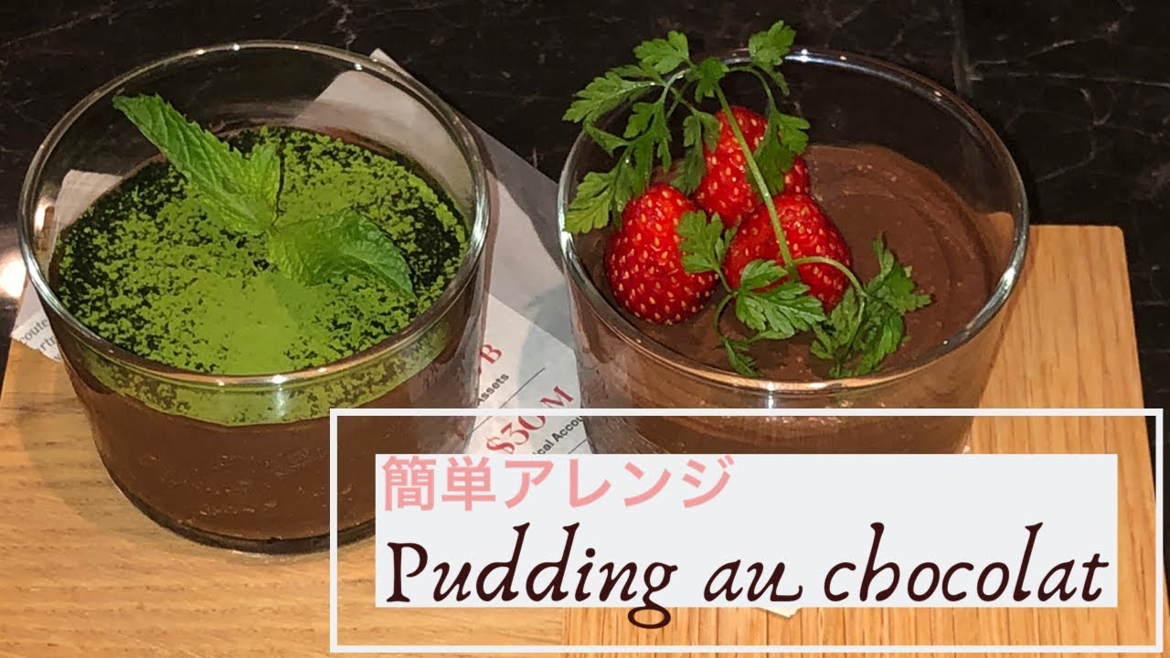 簡単アレンジ!『Pudding au chocolat🍫』