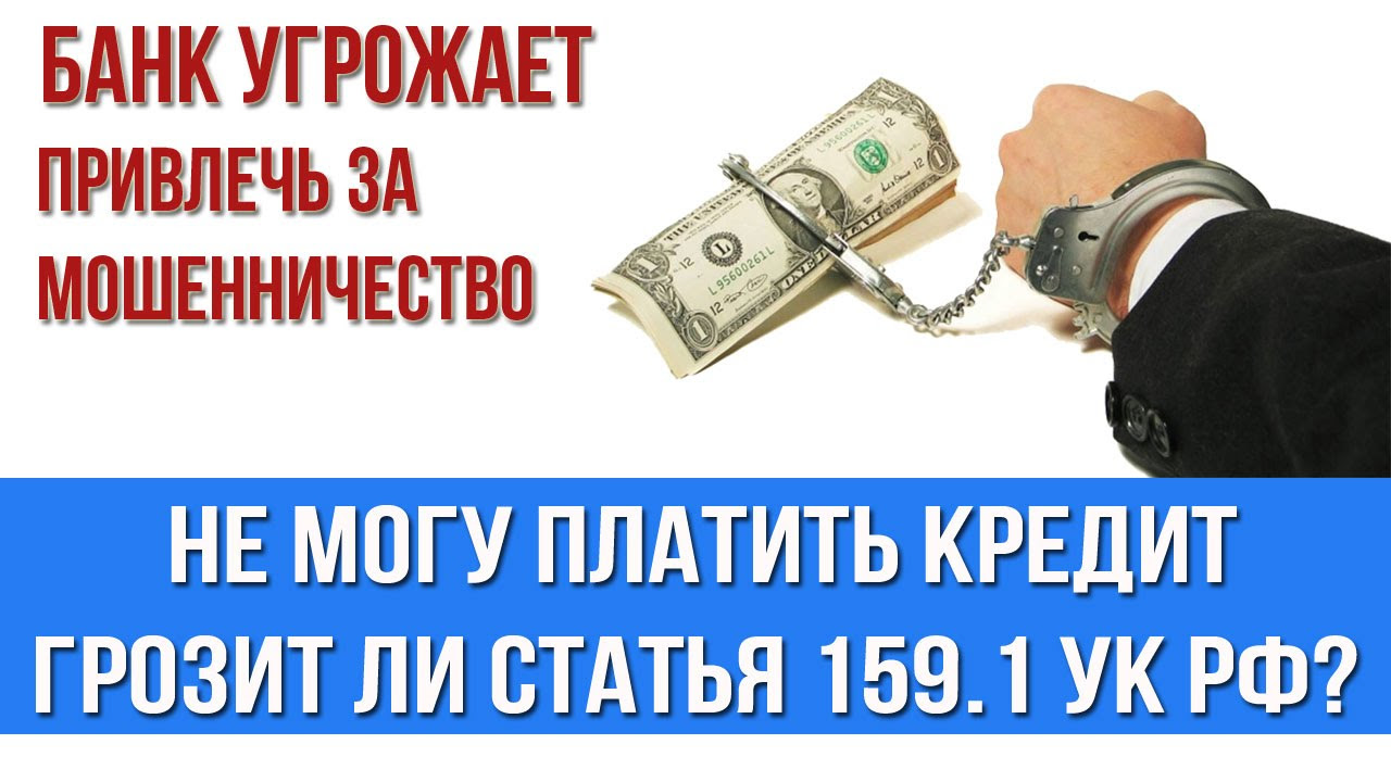 мошенничество за неуплату кредита возможно