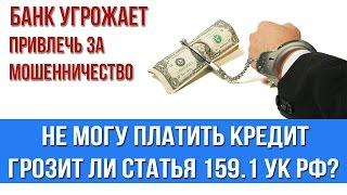 видео Как не платить кредит. Грозит ли статья 177 УК РФ злостное уклонение