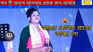 Kukila Sarkar New bissad Gaan l Kukila Sarkar Stage video l কুকিলা সরকার l Cool Assam