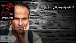 كاريوكي جديد 2017 ايمن زبيب مش عم بعرف karaoke arabic