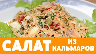 Салат из КАЛЬМАРА (КАЛЬМАРОВ) Очень Очень Вкусный ! Рецепт нашел в старой тетрадке ! #еда #рецепт