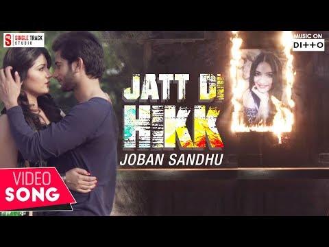 Jatt di Hikk | Taadi {New Version} Joban Sandhu | Bunty Bains | Desi Crew | New Punjabi Songs 2017