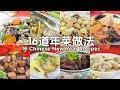 16 道年菜食谱 Chinese New Year Recipe Compilation