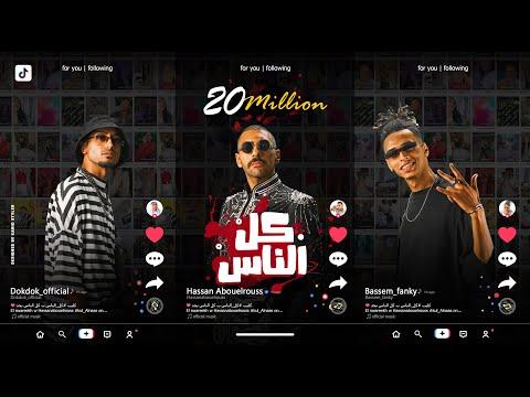 Kol El Nas - El Swareekh Ft Hassan Abouelrouss (Official Video)    كل الناس - الصواريخ وحسن ابوالروس