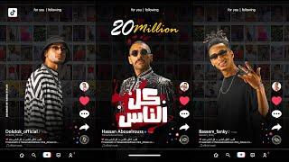 Kol El Nas - El Swareekh Ft Hassan Abouelrouss (Official Video) |  كل الناس - الصواريخ وحسن ابوالروس