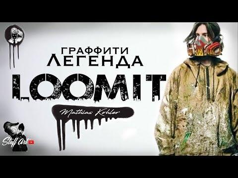 ГРАФФИТИ ЛЕГЕНДА - LOOMIT / Mathias Kohler