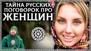 Таи на русских поговорок про женщин В честь 8 марта во славу нашим женщинам