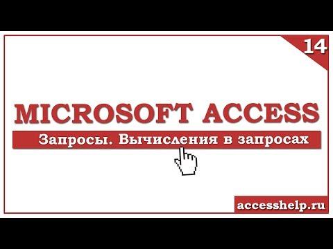 Как создать вычисляемый запрос в access