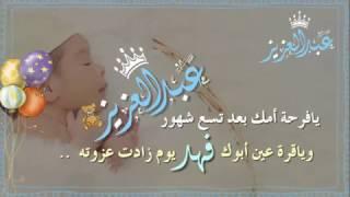 بشارة مولود { عبدالعزيز جعله من مواليد السعاده ..❥