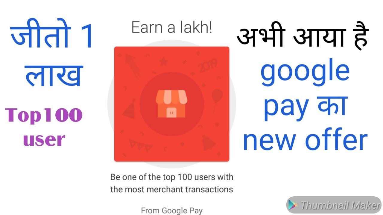 Google pay win upto 1 lakh loot offer tez Google pay