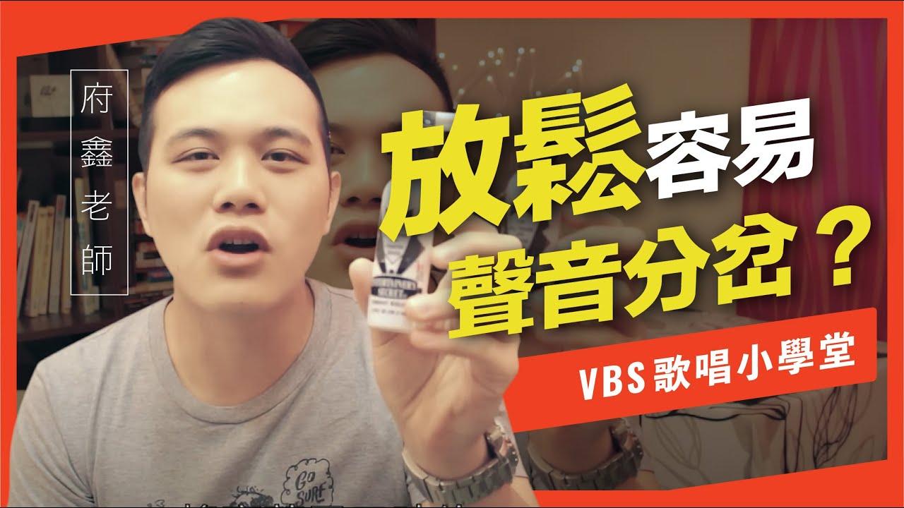 【VBS歌唱小學堂】放鬆練習後聲音容易分岔? - YouTube